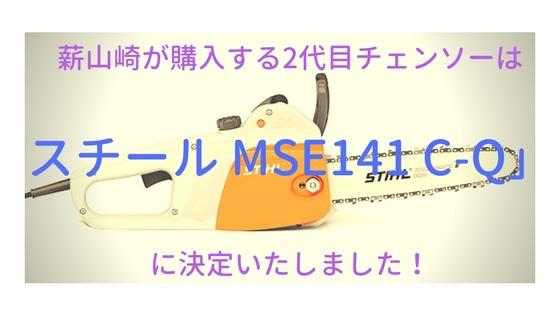 薪山崎が購入する2代目チェンソーは「スチール MSE141 C-Q」に決定いたしました!