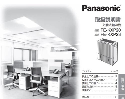 パナソニック FE-KXP20説明書表紙抜粋