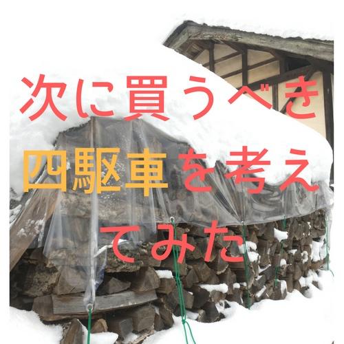 f:id:firewoodyamazaki:20180127095417j:plain