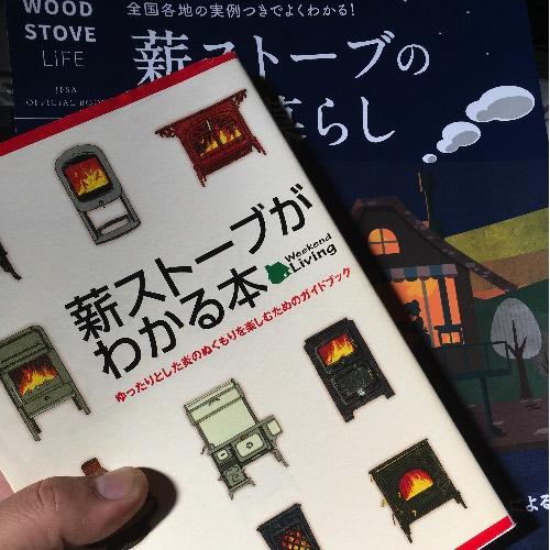 f:id:firewoodyamazaki:20181110105858j:plain
