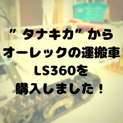 """""""タナキカ""""からオーレックの運搬車LS360を購入しました!"""