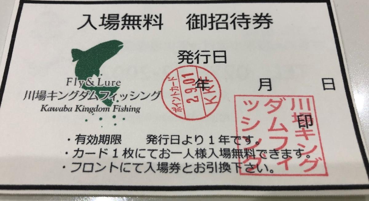f:id:fishing_tanuki:20200904204532j:plain