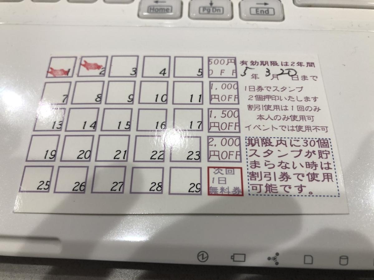 f:id:fishing_tanuki:20210323224204j:plain