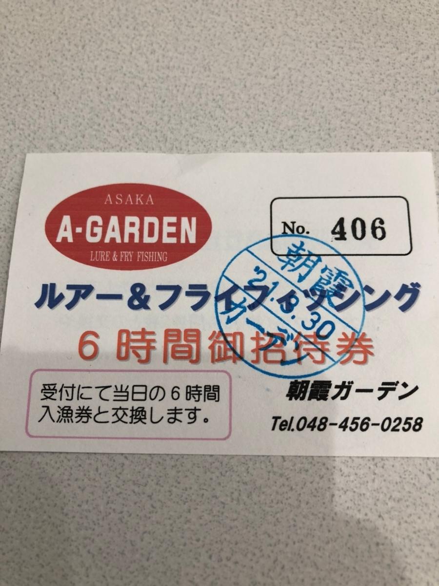 f:id:fishing_tanuki:20210405214505j:plain