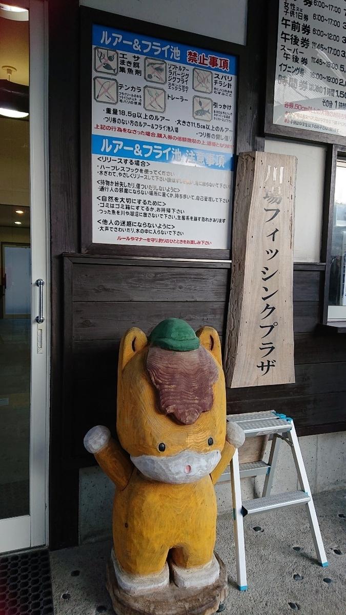 f:id:fishing_tanuki:20210409213822j:plain