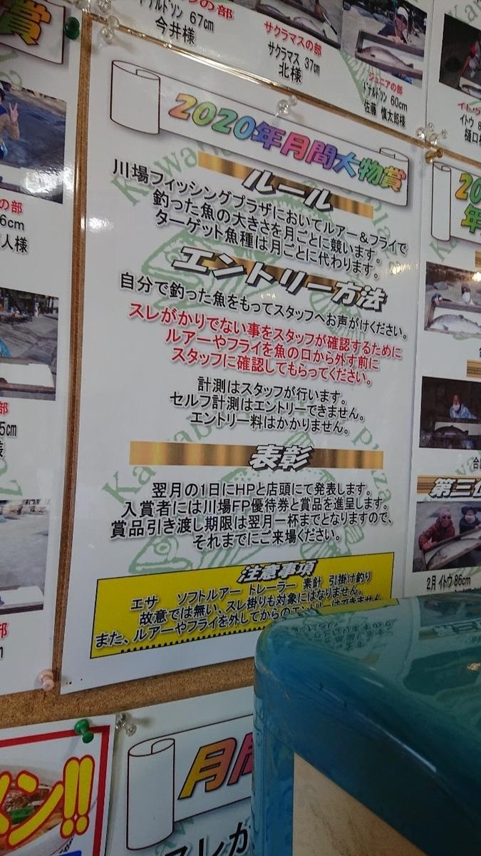 f:id:fishing_tanuki:20210411233427j:plain