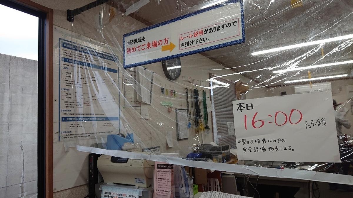 f:id:fishing_tanuki:20210501212955j:plain