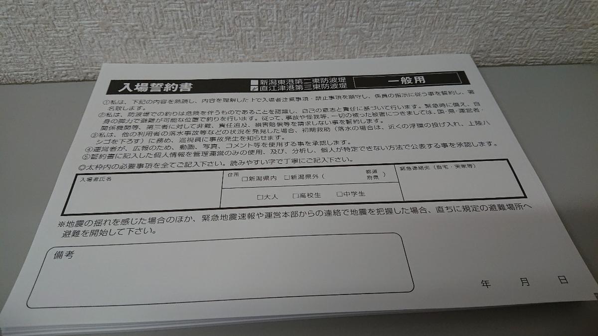 f:id:fishing_tanuki:20210501213046j:plain