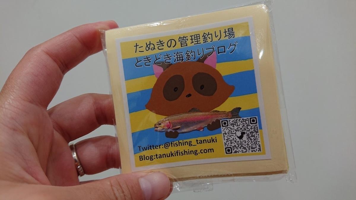 f:id:fishing_tanuki:20210526185009j:plain