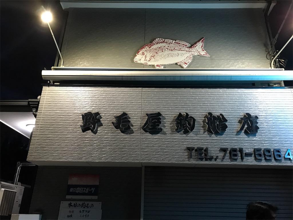 f:id:fishingandwine:20191122213548j:image