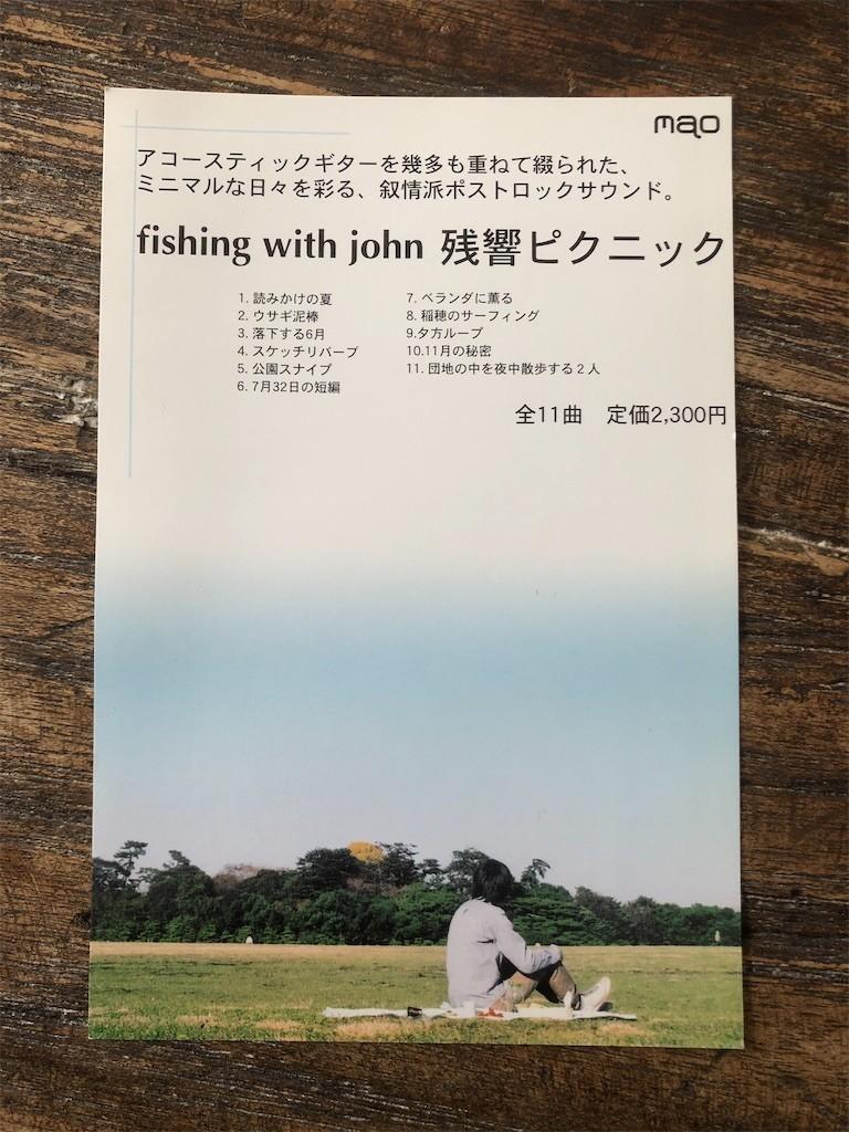 f:id:fishingwithjohn:20210202093837j:image