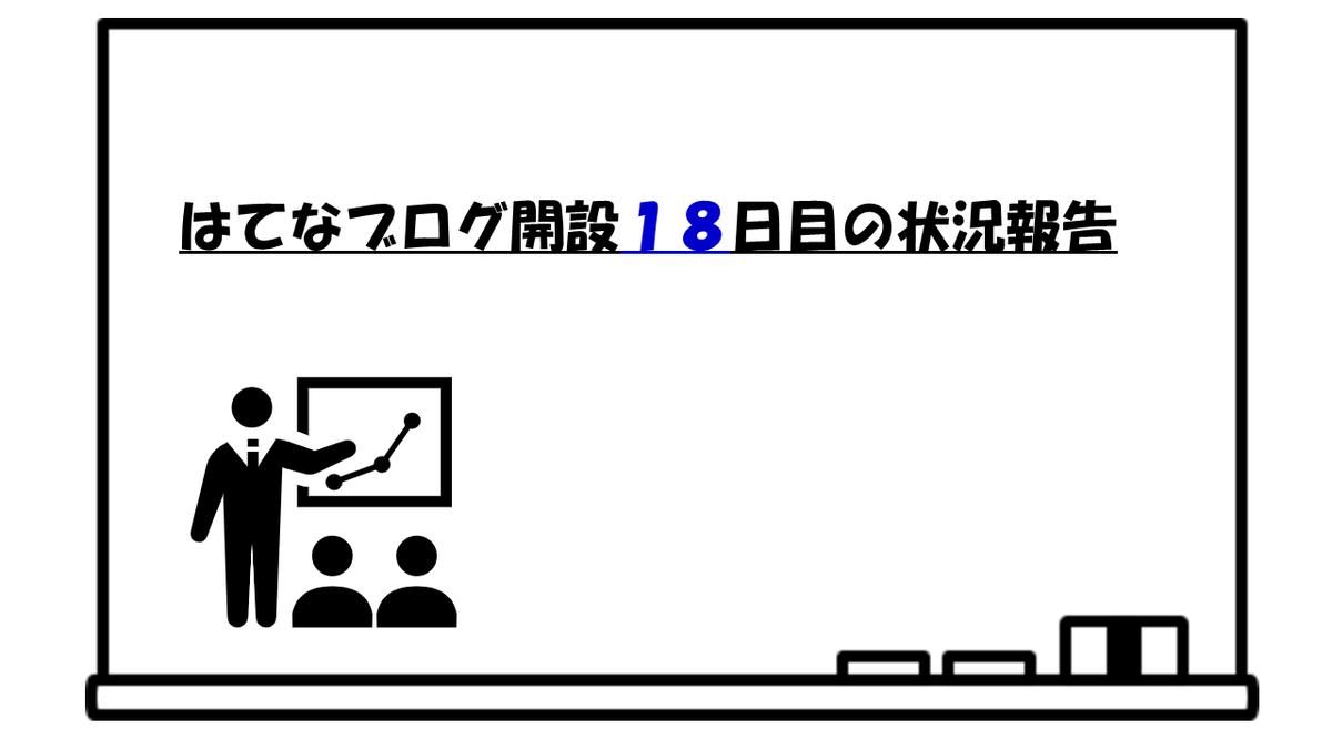 f:id:fishman0306:20200410103324p:plain