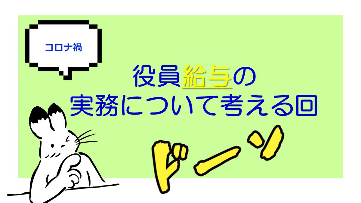 f:id:fishman0306:20201014225200p:plain