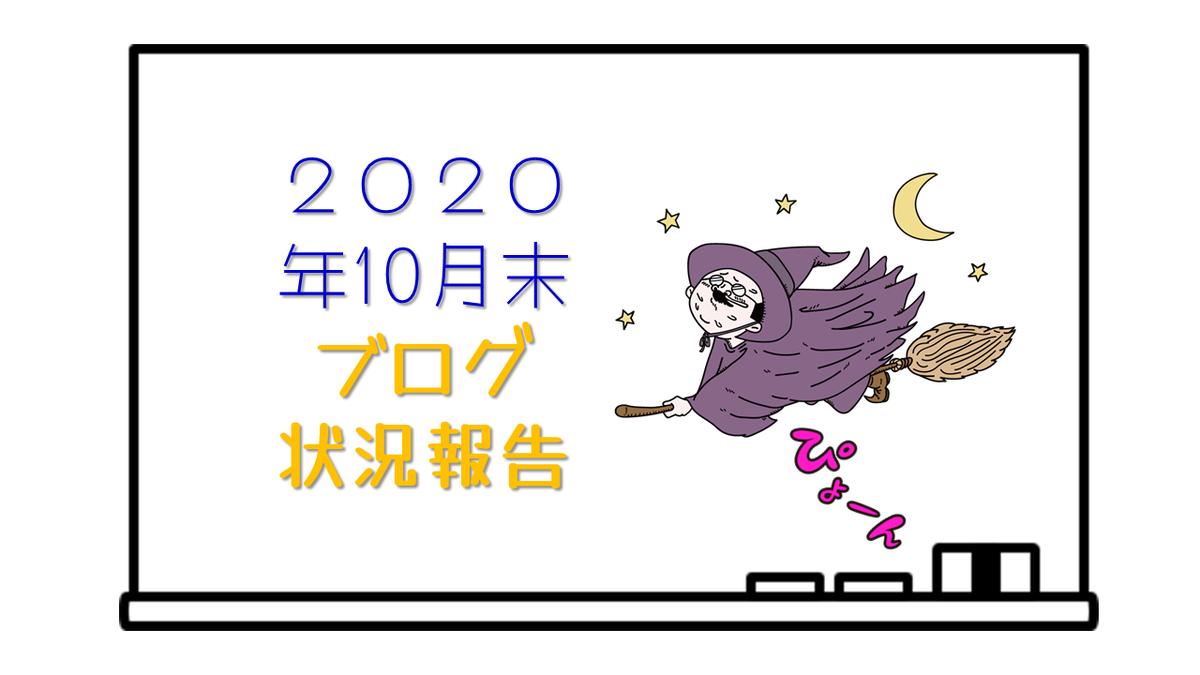 f:id:fishman0306:20201101105642p:plain