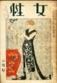 山六郎、1923、サロメ ~プラトン社「女性」第3巻第2号