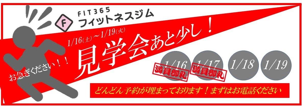f:id:fit365kaizuka:20210112055630j:plain