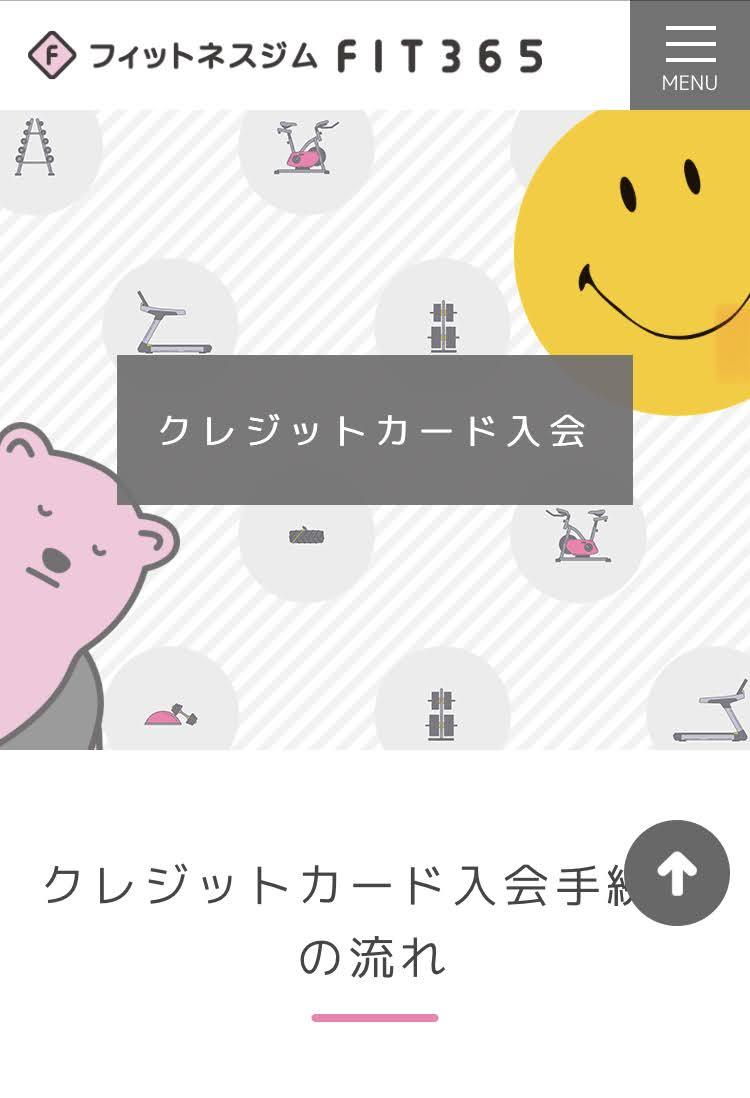 f:id:fit365kaizuka:20210114073812j:plain