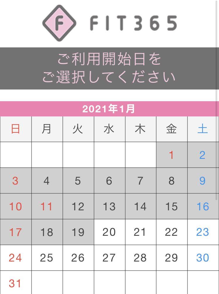 f:id:fit365kaizuka:20210114074050j:plain