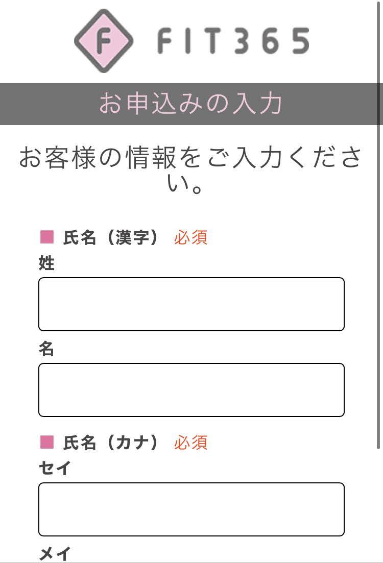 f:id:fit365kaizuka:20210114074144j:plain