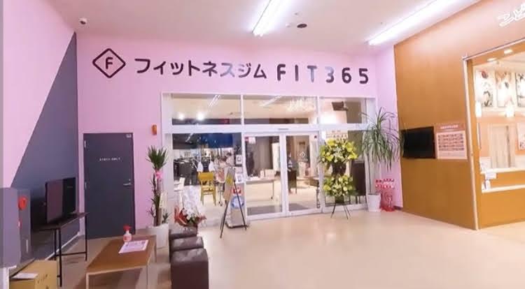 f:id:fit365kaizuka:20210120055645j:plain