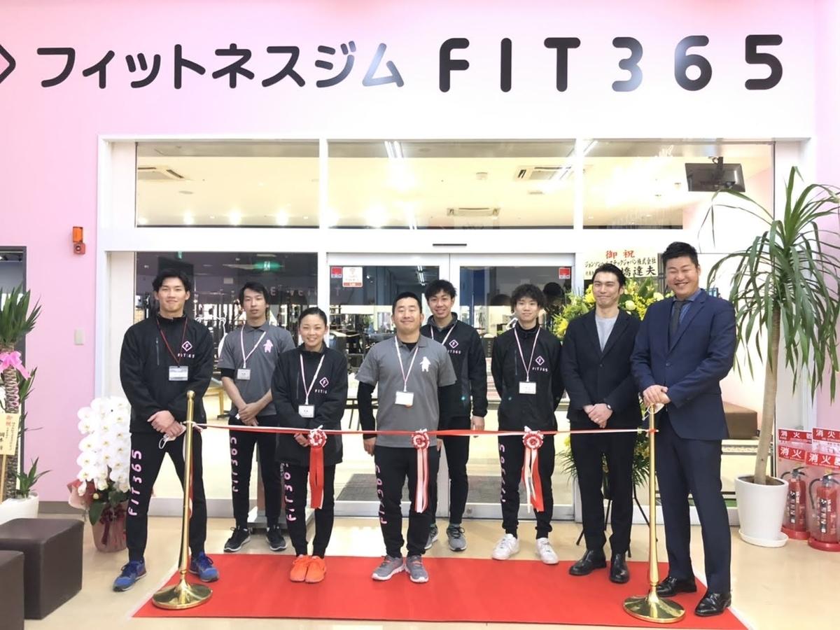 f:id:fit365kaizuka:20210121085135j:plain