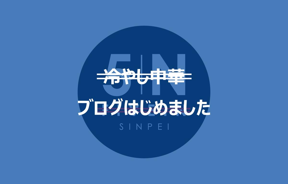 f:id:fiveinbysinpei:20200122193706j:plain