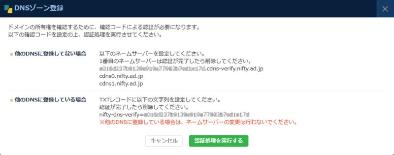 ゾーン登録認証画面(画像1)