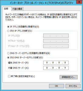 windows_dns