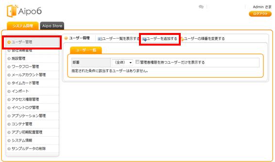 aipo_user_add
