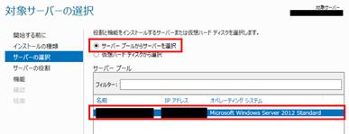 server_choice