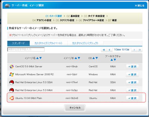 Ubuntuimage20111207_2