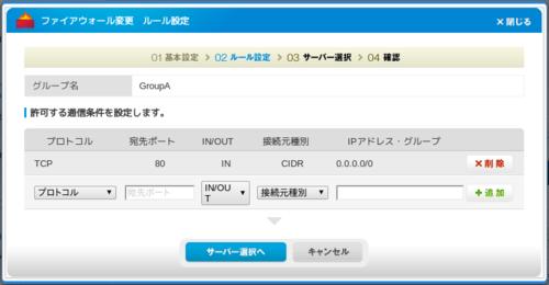 06_firewallsettingsgroupa