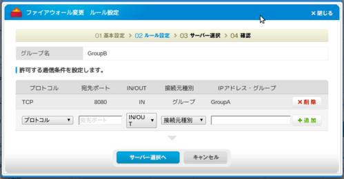 07_firewallsettingsgroupb