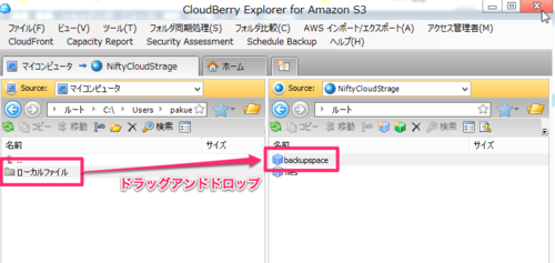 Cloudberry_explorer_for_amazon_s3