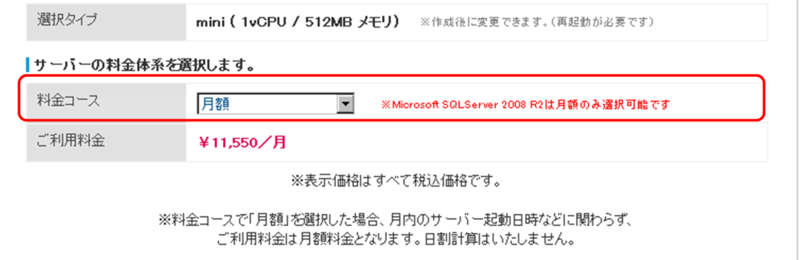 Sqlserver_price