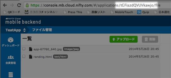 アップロードが終わったらファイルを取得してみましょう。パスは次のように決まります。  /applications/アプリケーションID/publicFiles/ファイル名  ここで、アプリケーションIDとはコンソール画面のURLにあるランダムな文字列になります。アプリケーションキーとは異なりますので注意してください。
