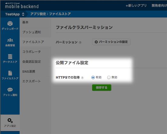 まずmbaasコンソールにログインして、アプリ設定のファイルストアを開きます。ここに公開ファイル設定というのがありますので、HTTPSでの取得を有効にします。