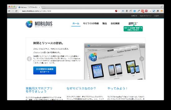 Mobilous 特に業務アプリに向いたサービスとなっています。コーディングをせず、プロデューサ自身が開発できるのがメリットに挙がっています。