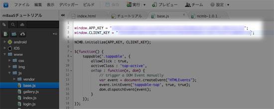 まず最初にすべきこととして、ニフティクラウド mobile backendのアプリケーションキーおよびクライアントキーをMonaca IDEに登録します。編集するファイルは www/js/base.js です。