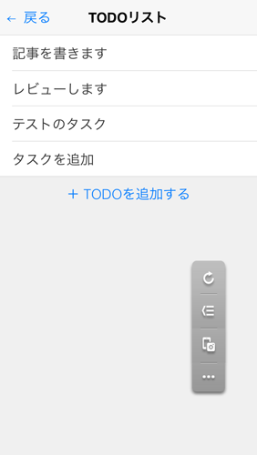 Todoアプリの内容を見る