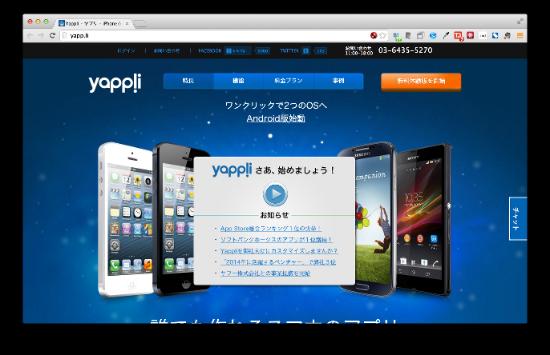 Yappli コマース、ニュース、写真ギャラリーなど様々なパターンに対応したアプリをコーディングレスで開発できます。PhoneGapベースではなく、ネイティブアプリとして生成されるので速度面が有利です。