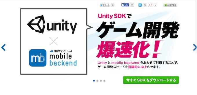 ncmb-unity