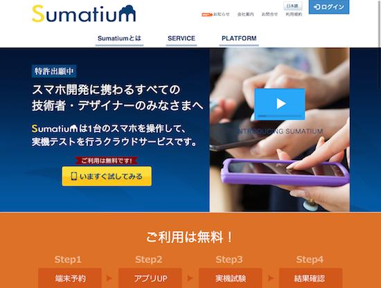 Sumatium