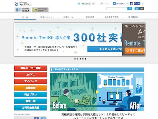 Remote TestKit