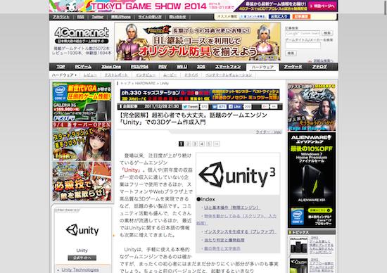 超初心者でも大丈夫。話題のゲームエンジン「Unity」での3Dゲーム作成入門