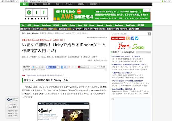 """いまなら無料! Unityで始めるiPhoneゲーム作成""""超""""入門 (1/3)"""