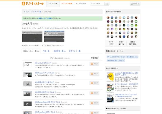 Unity入門 (全26回) - ドットインストール