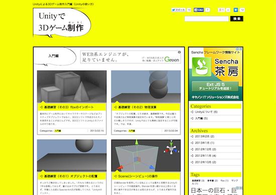 Unityで3Dゲーム制作