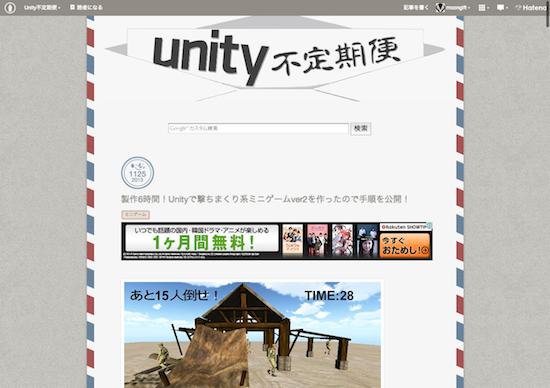製作6時間!Unityで撃ちまくり系ミニゲームver2を作ったので手順を公開!