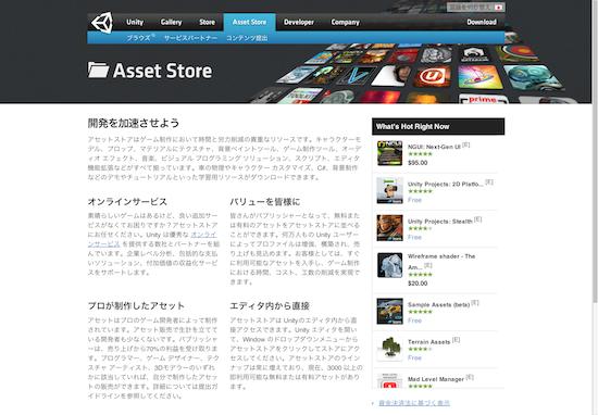 Unity - アセットストア